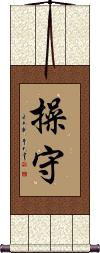 Fidelity / Personal Integrity / Honor Vertical Wall Scroll