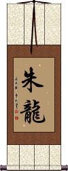 Red Dragon / Vermillion Dragon Wall Scroll