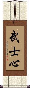 Heart of a Warrior / Samurai Heart Vertical Wall Scroll