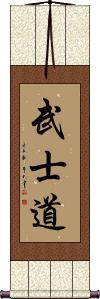Bushido / The Way of the Samurai Wall Scroll