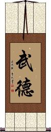 Martial Morality / Martial Arts Ethics / Virtue Wall Scroll