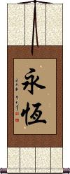 Eternal / Eternity Wall Scroll