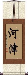 Kawazu Vertical Wall Scroll