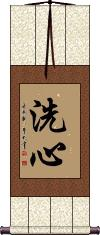 Purified Spirit / Enlightened Attitude Wall Scroll