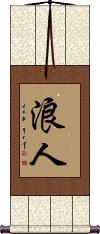 Ronin / Masterless Samurai Vertical Wall Scroll