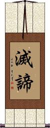 Four Noble Truths: Elimination of Desire Wall Scroll