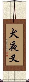 Inuyasha Wall Scroll