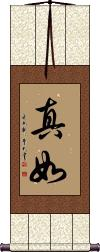 Tathata / Ultimate Nature of All Things Wall Scroll