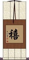 Happiness / Joy Wall Scroll