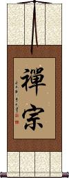 Zen Buddhism Wall Scroll