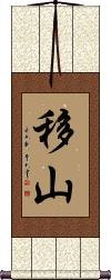 Nothing is Impossible with Persistence Wall Scroll
