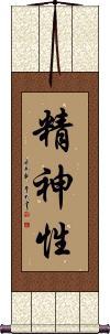 Spirituality Vertical Wall Scroll