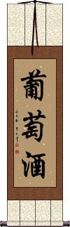 Wine Vertical Wall Scroll