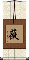Zenmai / Royal Fern Vertical Wall Scroll