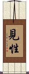 Kensho - Initial Enlightenment Wall Scroll