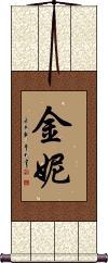 Jinni / Golden Girl Wall Scroll
