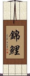 Koi Fish / Nishiki Goi Wall Scroll