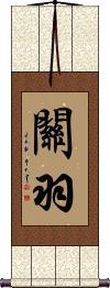 Guan Yu Wall Scroll
