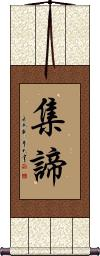 Four Noble Truths: Desire and Attachment Wall Scroll
