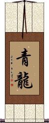 Blue Dragon / Azure Dragon Wall Scroll