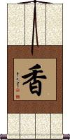 Fragrant / Good Smell Vertical Wall Scroll
