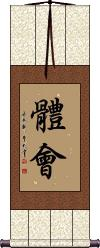 Knowledge from Experience Wall Scroll