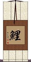 Koi Fish Wall Scroll