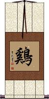 Rooster / Chicken Vertical Wall Scroll