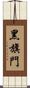 Black Flag Gate / Hek Ki Boen Wall Scroll