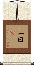 Daodejing / Tao Te Ching Vertical Wall Scroll