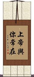 God is Always With You Wall Scroll