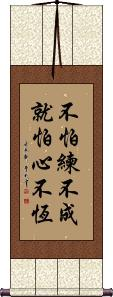 Perseverance is the Key Vertical Wall Scroll