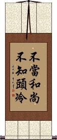 To Know Hardship, One Must Experience It Vertical Wall Scroll