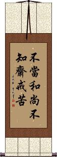 If you have not been a monk, how can you know what it is like to be a vegetarian? Wall Scroll
