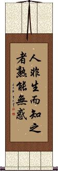 We are not born with knowledge, / how does one achieve maturity? Wall Scroll