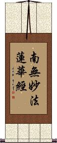 Namu Myoho Renge Kyo / Homage to Lotus Sutra Wall Scroll