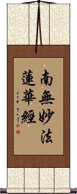 Namu Myoho Renge Kyo / Homage to Lotus Sutra Vertical Wall Scroll