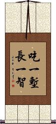 Each Time You Stumble and Fall, / You Gain Experience and Wisdom Wall Scroll