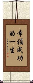 A Life of Happiness and Prosperity Wall Scroll