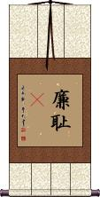 Tang Soo Do Tenets Wall Scroll