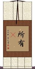 Any success can not compensate / for failure in the home Wall Scroll