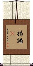 Heart Sutra Mantra Wall Scroll