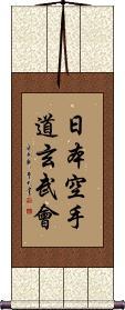 Nippon Karate-Do Genbu-Kai Vertical Wall Scroll