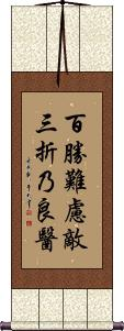 You May Learn from Victory, / You Will Learn from Failure Wall Scroll