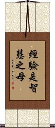 Experience is the Mother of Wisdom Wall Scroll