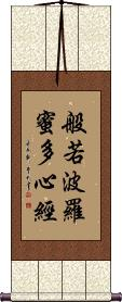 Heart Sutra Title Wall Scroll