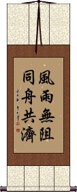 Regardless of the Weather, / We Overcome Troubles Together Wall Scroll
