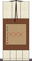 Wing Chun Fist Maxims (Part 2) Vertical Wall Scroll
