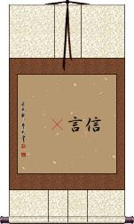 Daodejing / Tao Te Ching Chapter 81 Vertical Wall Scroll