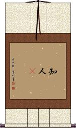 Daodejing / Tao Te Ching - Chapter 33 Vertical Wall Scroll